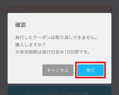 U-NEXT クーポン『発行』