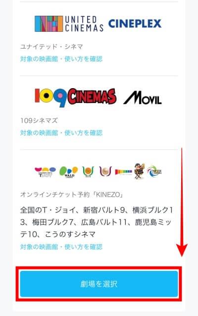 U-NEXT 劇場一覧と『劇場を選択』