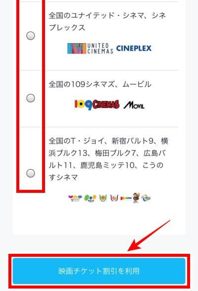 U-NEXT 劇場選択と『映画チケット割引を利用』