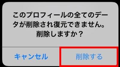 WATCHAアプリ プロフィール削除『削除する』