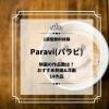 Paraviの映画の作品数は? おすすめ邦画&洋画 14作品