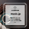 music.jpの映画のダウンロード方法やオフライン再生の仕方は?再生できない時に確認す