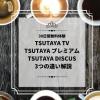 TSUTAYA TV TSUTAYA プレミアム TSUTAYA DISCUS 3つの違い解説