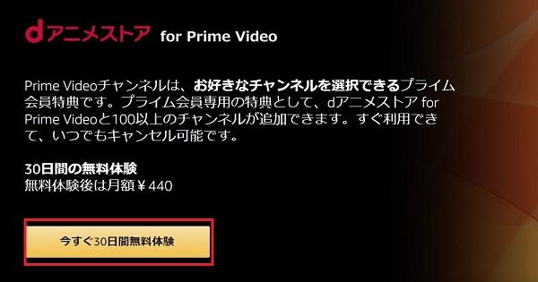 アマゾンプライムビデオのdアニメストア for Prime Videoの無料体験ページ