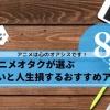 【アニメオタクが厳選】観ないと人生損するおすすめアニメ8選!どこの動画配信サービ