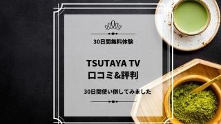 TSUTAYA TV 無料体験の口コミ