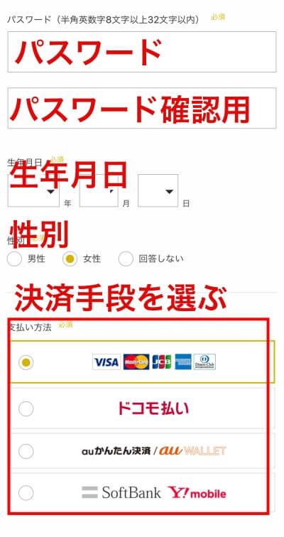 Paraviアカウント登録クレジットカード