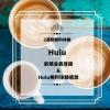 Hulu2週間無料体験  新規会員登録解説