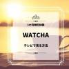 【WATCHAをテレビとPCで見る方法】Chromecastで見る方法を解説!Fire TVでは見れない