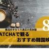WATCHAおすすめ韓国映画、韓流映画ラインアップ