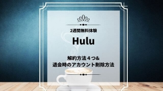 Hulu 解約方法4つ& 退会時のアカウント削除方法