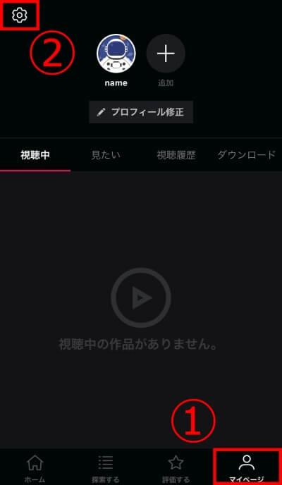 WATCHAアプリ 設定