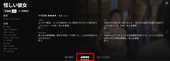 WATCHA 作品詳細情報