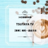TSUTAYA TV解約退会方法