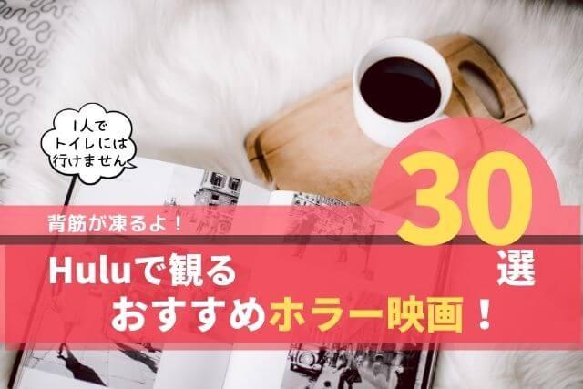 Huluのおすすめホラー映画30選
