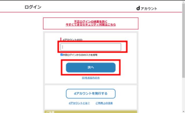 dアニメストア登録