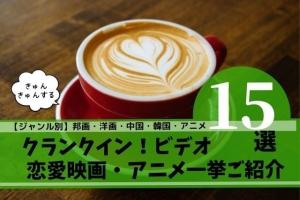 クランクイン!ビデオ 恋愛映画 日本 洋画 中国映画 韓国映画 アニメ