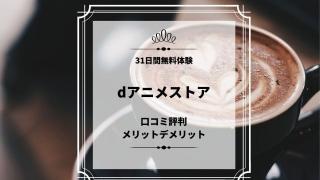 dアニメストア 口コミ評判 メリットデメリット
