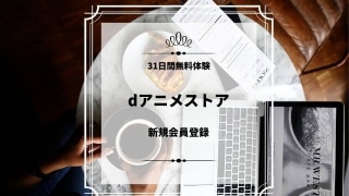 dアニメストア 31日間無料体験 登録方法