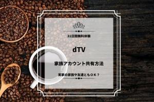 dTV 家族アカウント共有方法 実家の家族や友達ともOK?