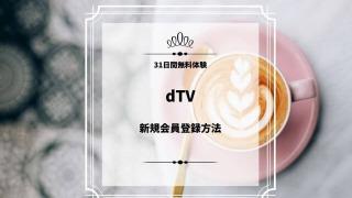 dTV新規会員登録方法
