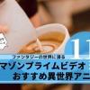 アマゾンプライムビデオ 異世界アニメ おすすめ