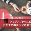 アマゾンプライムビデオ 恋愛アニメ おすすめ