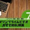 アマゾンプライムビデオ アジアBL映画、韓国BL、中国BL、おすすめBL映画