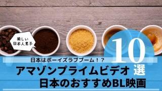 アマゾンプライムビデオ 日本のBL映画 おすすめ