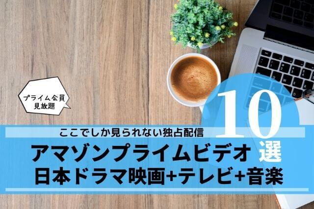 アマゾンプライムビデオ独占配信 日本のドラマ映画、テレビ番組、音楽